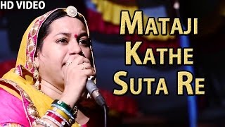 Asha Vaishnav Bhajan 2015 | Mataji Kathe Suta Re VIDEO SONG | Brahmani Mata | Rajasthani New Bhajan