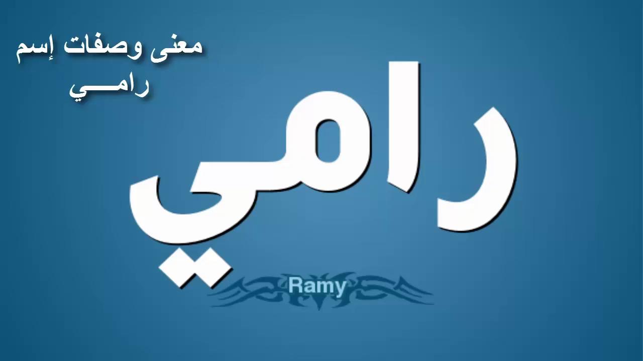 c7ca95841 معنى اسم رامي , تعرف على معنى اسم رامى للاولاد