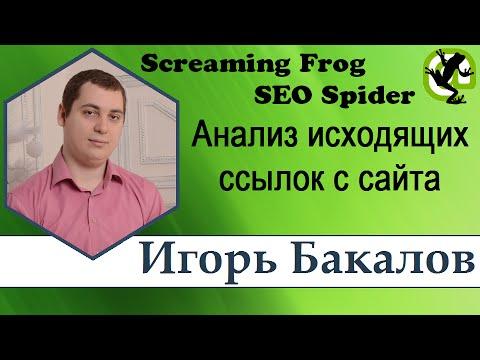 Проверка исходящих ссылок с сайта в Screaming Frog SEO Spider