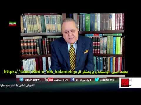 برگی از تاریخ: با محمد امینی پیرامون مبعث، غدیر، فطر و عیدالاضحی به جای نوروز!