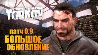 Обновление Escape from Tarkov 0.9  дикий босс Решала, новое оружие и экипировка