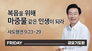[오륜교회 금요기도회 김은호 목사 설교] 복음을 위해 …