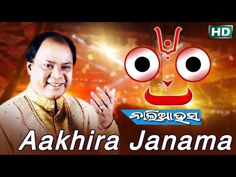 AAKHIRA JANAMA | Album-Naliaa Hasa | Md. Aziz | Sarthak Music