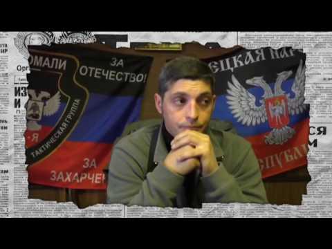 Как на Донбассе