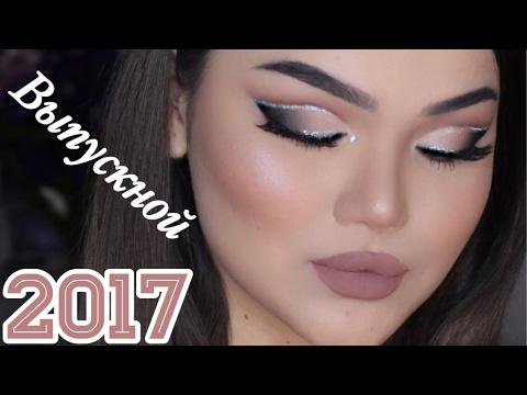 МОЙ макияж на ВЫПУСКНОЙ // PROM 2017 - Видео онлайн