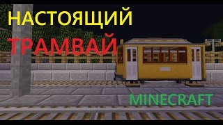 кАК СДЕЛАТЬ ТРАМВАЙ В МАИНКРАФТ?!/HOW TO CREATE TRAM IN MINECRAFT?!