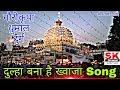 Download Dulha Bana Hai Khawaja - गौरीकृपा धुमाल दुर्ग 2018 MP3 song and Music Video