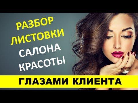 Реклама салона красоты. Разбор листовки салона глазами клиента