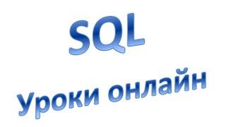 видео MySQL запрос с суммой в WHERE