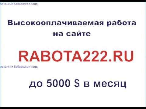 вакансии бабаевская конд