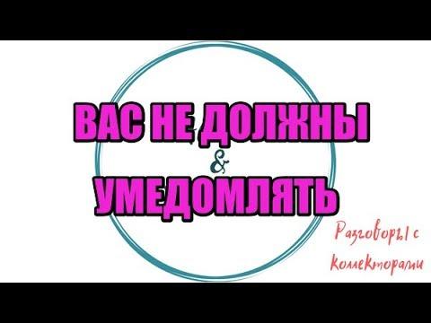 Алина Александровна. Сборная солянка №417|Коллекторы |Банки |230 ФЗ| Антиколлектор|