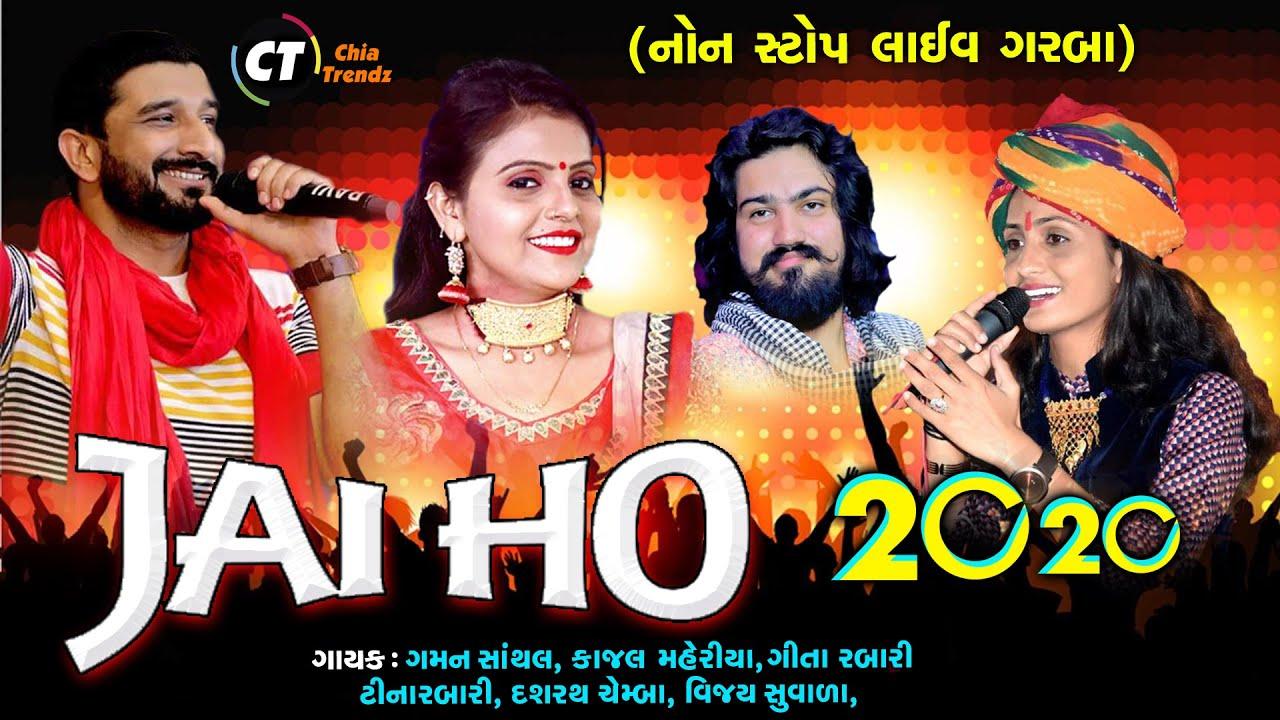 જય હો ૨૦૨૦   Gaman Santhal-Vijay Suvada-Kajal Maheriya-Geeta Rabari   Audio Song 2020@Chia Trendz
