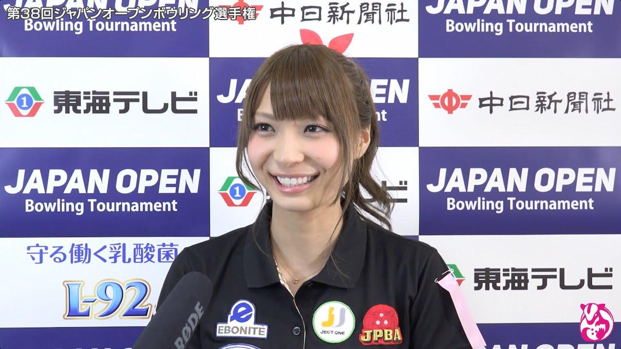 本間成美プロ【大会2日目】「第38回ジャパンオープンボウリング選手権」 , YouTube