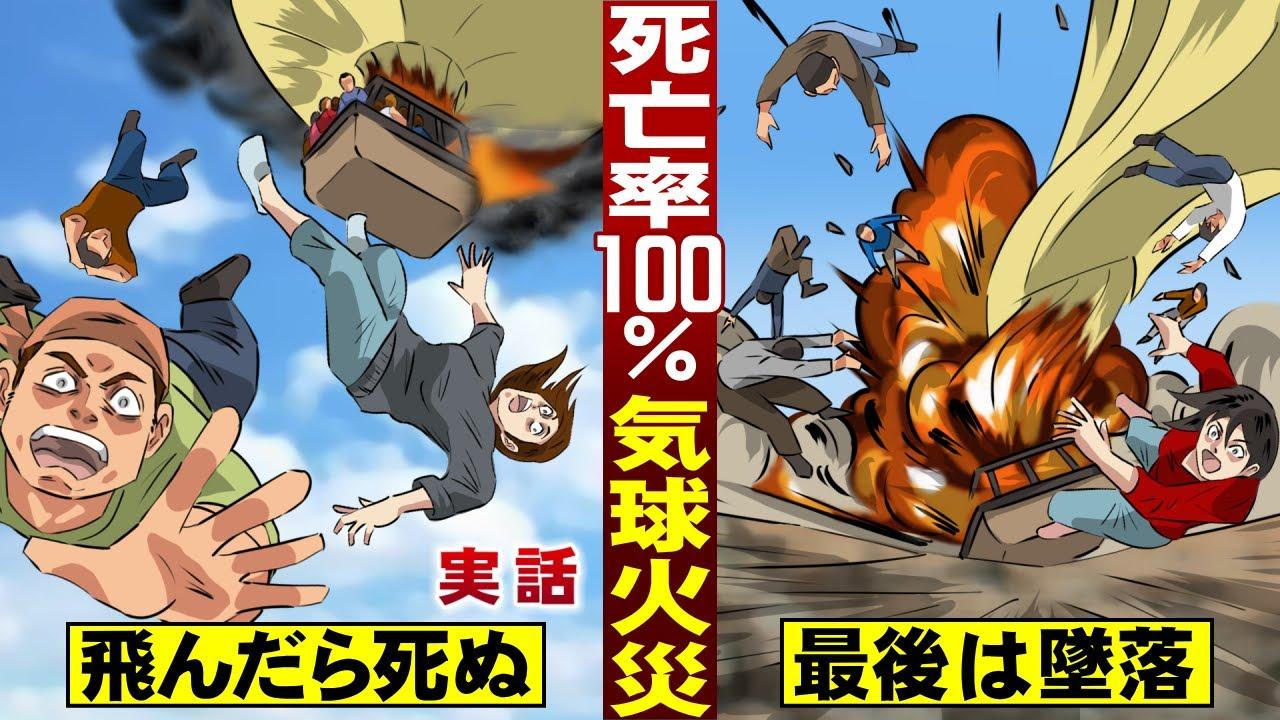 【実話】死亡率100%の気球火災。飛んだら転落死…乗ってても墜落死。