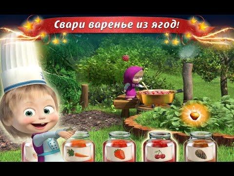 Маша и медведь. МУЛЬТИК. Обучающая игра - Маша варит варенье. Развивающее видео для детей.