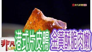 【非凡大探索】高雄一日吃透透 - 左營功夫菜港式片皮鴨【1067-4集】