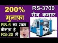 RS.3700 रोज़ कमाए(200%,business ideas,small business ideas,new business ideas,CREATIVE BUSINESS IDEAS