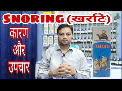 snoring causes and homeopathic treatment / snoring homeopathic medicine / snoring treatment in hindi