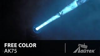 Free Color AK75 – Обзор полноповоротного прожектора