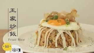 王家炒飯【做吧!噪咖】Fried Rice - 如朕親臨
