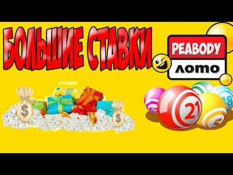 Peabody-Loto • Большие ставкииз YouTube · Длительность: 3 мин52 с