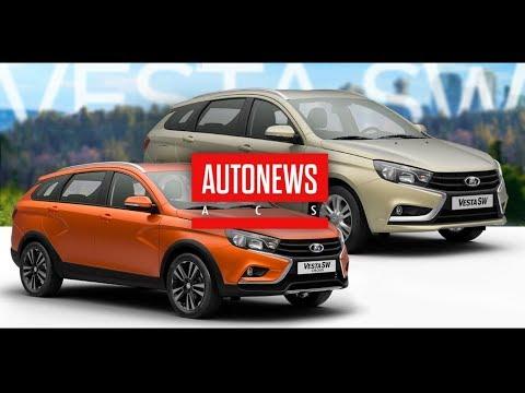 Озвучены цены на Lada Vesta SW и Lada Vesta SW Cross