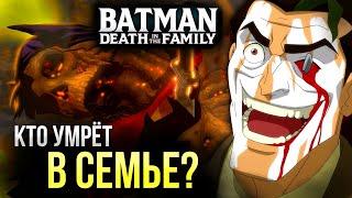Бэтмен: Смерть в семье - Обзор | Интерактивный Мультфильм | Разбор