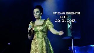 Елена ВАЕНГА в Риге 22.01.2017