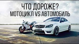 Что дороже? Автомобиль или мотоцикл?