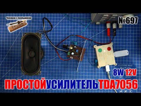 Простой усилитель на микросхеме TDA7056 из старого телевизора