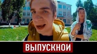 Смотреть «Выпускной» 2014 / Трейлер фильма #2 / От создателей «Горько»