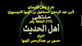 Wazou Zarma Ismaila Akibou EL-Dossowie el-ttirmizi 11