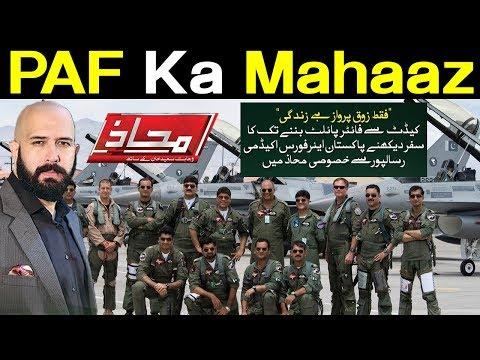 Mahaaz with Wajahat Saeed Khan   PAF Ka Mahaaz   11 November 2018   Dunya News