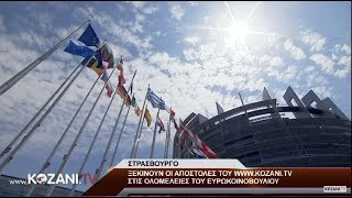 Ξεκινούν οι αποστολές του kozani.tv στο Ευρωκοινοβούλιο