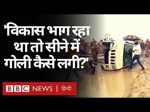 Vikas Dubey Encounter: Congress ने विकास दुबे के मारे जाने पर क्या सवाल उठाए? (BBC Hindi)