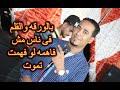 محمد الاسمر بالورقه والقلم فى ناس مش فاهمه لو فهمت تموت 2020 mp3