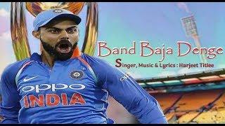 World Cup 2019 Song | Band Baja Denge | Harjeet Singh Titlee | New Hindi Song 2019