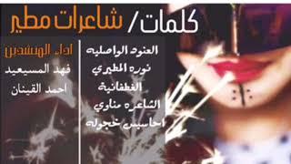 شيله بنات مطير المنشدفهد المسيعيد والمنشداحمد القينان عمل اوبريت للشاعرات
