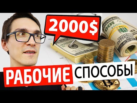 Заработок в интернете от 2000$. Примеры, как заработать в интернете 2020