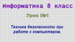 Информатика 8 класс (Урок№1 - Техника безопасности при работе с компьютером.)