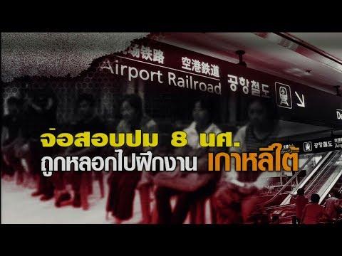 ย้อนหลัง ขยายข่าว : จ่อสอบปม 8 นศ. ถูกหลอกไปฝึกงาน เกาหลีใต้