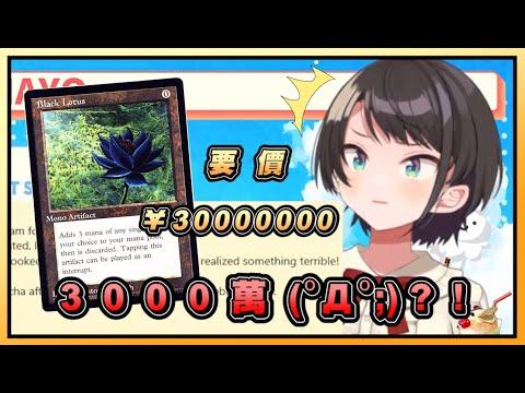 【卡牌遊戲的黑暗】從觀眾得知要價¥3000萬的天價卡片  於是486決定...【Hololive大空昴】