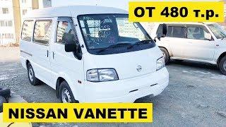 Авто из Японии - Обзор Nissan Vanette SKP2MN 4WD 2012 года без пробега с аукциона Японии