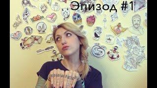 Эльвира Флетчер. Выпуск №1. Татуировки на пальцах и кистях рук