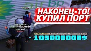 КУПИЛ ПОРТ - САМЫЙ ТОПОВЫЙ БИЗНЕС НА ARIZONA RP RED ROCK! (GTA SAMP)
