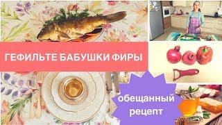 Рецепт Гефилте Фиш. Фаршированная Рыба.