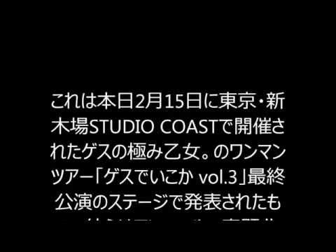 ゲスの極み乙女。ニューシングルは「私以外私じゃないの」!!!