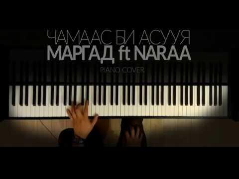 Маргад ft Нараа - Чамаас би асууя (Piano Cover) Margad & Naraa chamaas bi asuuy
