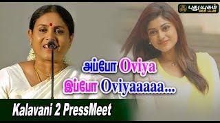 அப்போ Oviya இப்போ Oviyaaaaa... | Saranya Ponvannan Speech at Kalavani 2 Press Meet