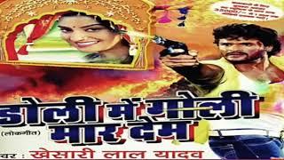 Gam Bhojpuri video